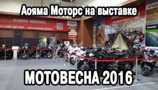 Аояма Моторс на выставке Мотовесна 2016