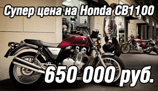 Супер цена на Honda CB1100