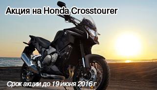 Акция на Honda Crosstourer
